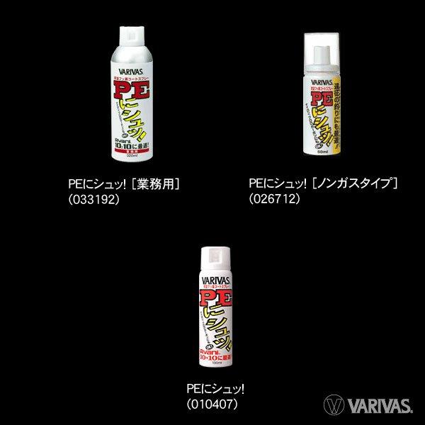画像1: VARIVAS PEにシュッ!【各シリーズ】 (1)