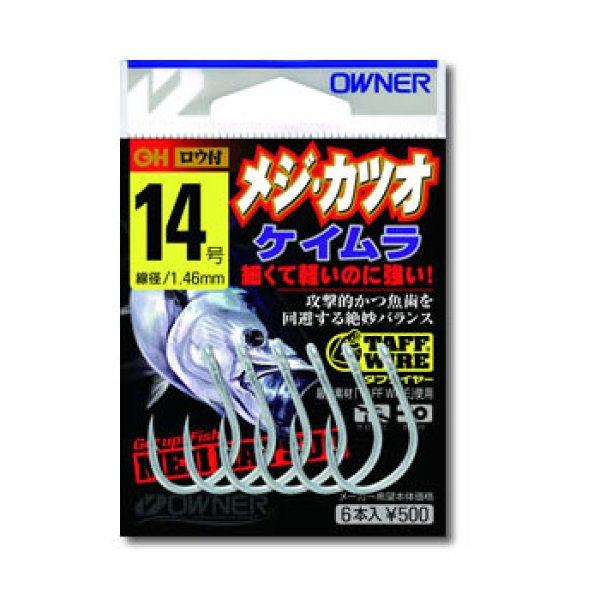画像1: オーナー メジ・カツオ ケイムラ (1)