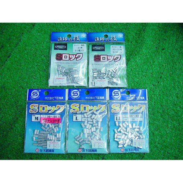 画像1: 下田漁具 Sロック (1)