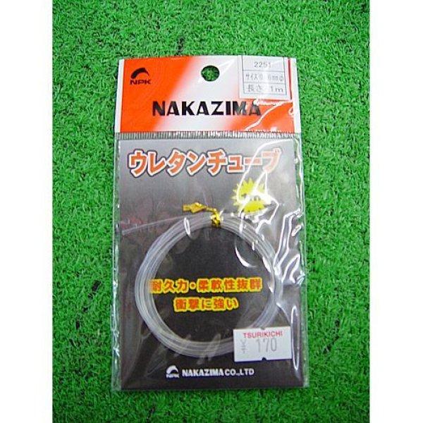 画像1: NAKAZIMA ウレタンチューブ 1m (1)