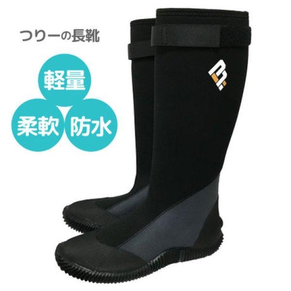 画像1: [ネット限定特価!!] つりーの長靴 (1)