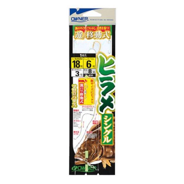 画像1: オーナー 遊/移動式ヒラメ シングル (1)