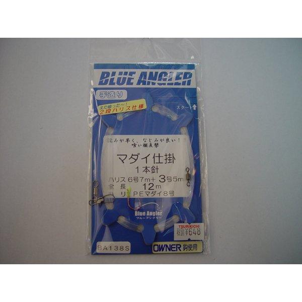 画像1: Blue  Angler ケイスタイル マダイ仕掛 1本針6号10m+3.5号5m 15m BA129S (1)