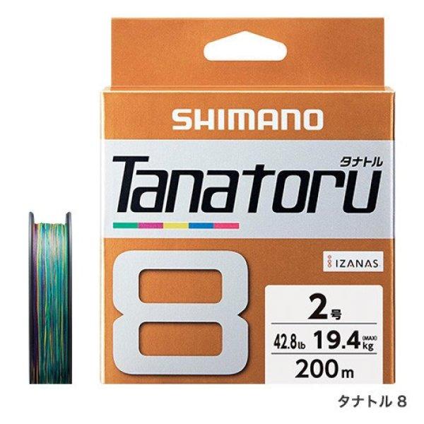 画像1: [日本最安!!] シマノ タナトル 8 ブリスターパック (1)