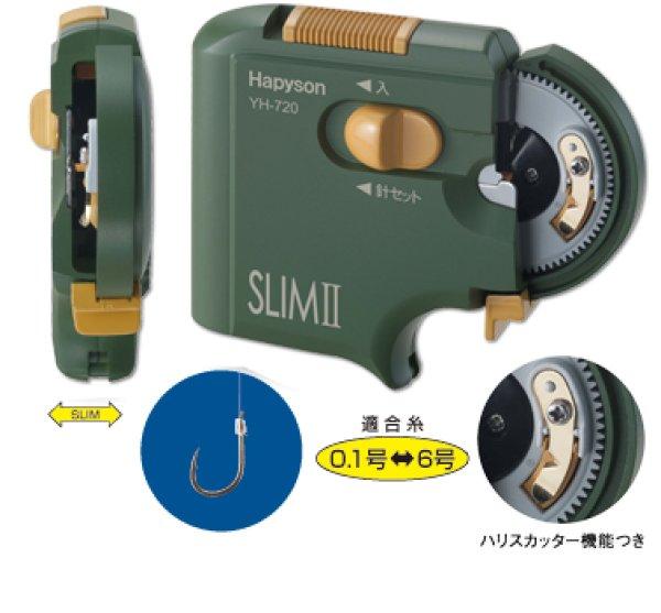 画像1: ハピソン(Hapyson)  乾電池式薄型針結び器 SLIMII YH-720 (1)