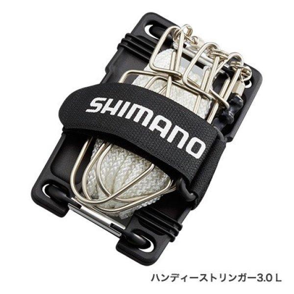 画像1: シマノ ハンディーストリンガー3.0/ ハンディーストリンガー3.0L  RP-211R/RP-212R (1)