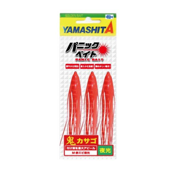 画像1: YAMASHITA ヤマシタ パニックベイト オニカサゴ (1)