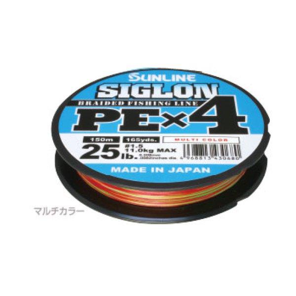 画像1: サンライン SIGLON シグロン PE×4 マルチカラー (1)
