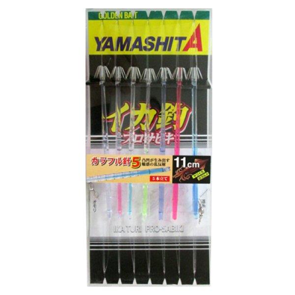 画像1: YAMASHITA ヤマシタ イカプロサビキ K5 カラフル針 11cm 1段 7本 (1)