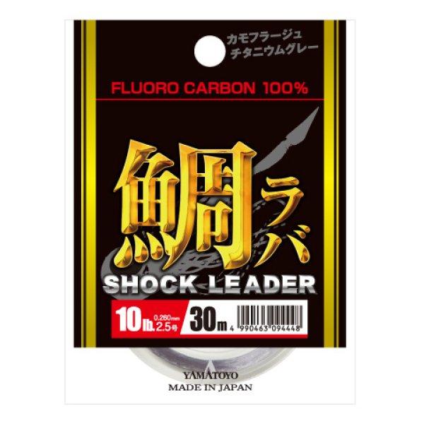 画像1: YAMATOYO 鯛ラバショックリーダー (1)