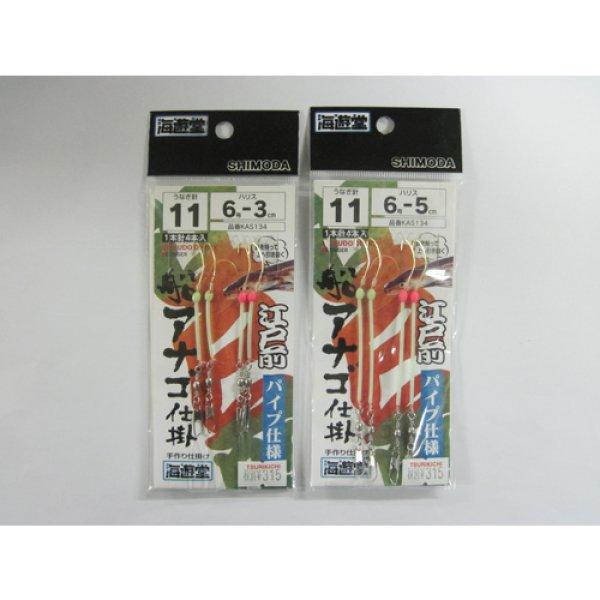 画像1: 下田漁具 江戸前アナゴ仕掛 ビーズ仕様 (1)