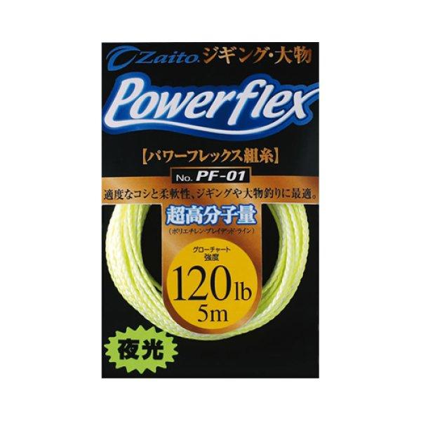 画像1: オーナー パワーフレックス PF-01 (1)