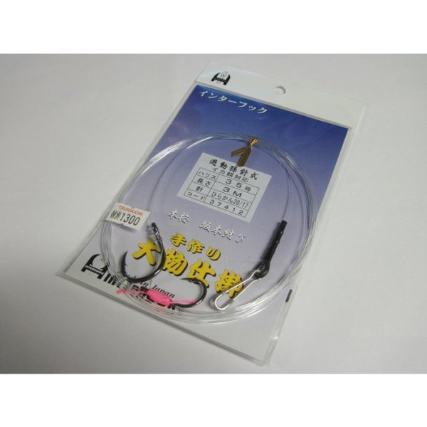 画像1: インターフック 手作り大物仕掛 遊動孫針式 イカ餌対応 35号3M (1)