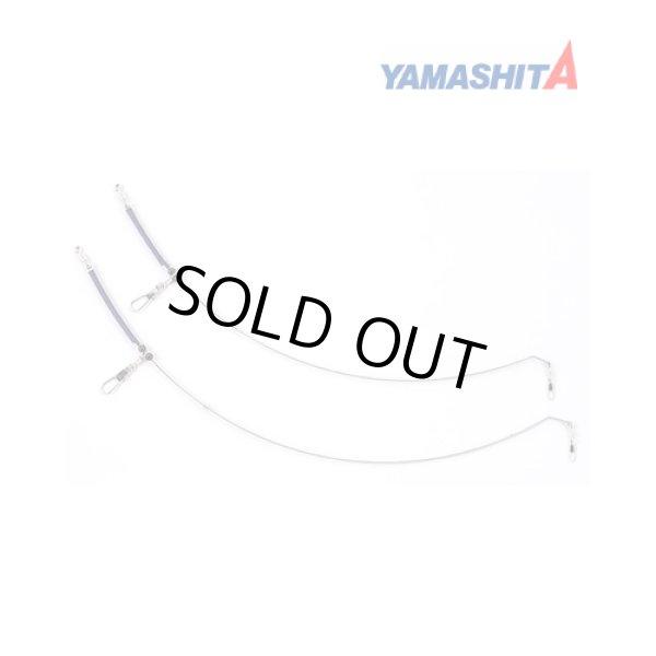 画像1: YAMASHITA ヤマシタ 船テンビンK型遊動 (1)