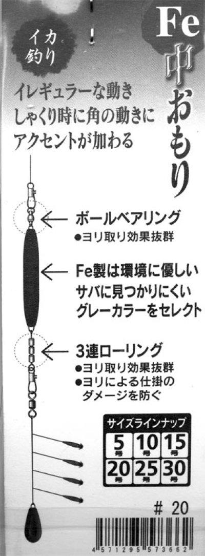 画像1: 下田漁具 漁師の技/イカ釣りFe中オモリ